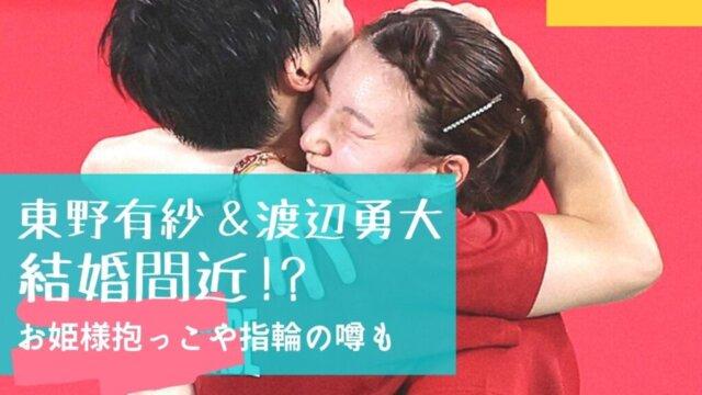 東野有紗と渡辺勇大は結婚間近!?付き合ってると噂される7つの理由