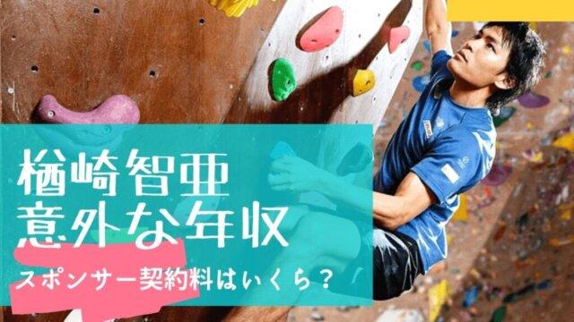 """日本のトップクライマーである楢崎智亜(ならさき ともあ)さん。 まだまだ知名度の低いスポーツクライミングですが、東京オリンピックでメダル獲得となれば今後注目が高まるのは確実! 今回は楢崎智亜さんの年収やスポンサー・賞金の収入について調査しました。 楢崎智亜の年収はいくら?スポンサーや賞金収入は? 世界大会で2度の優勝を飾る日本のトップクライマーで東京オリンピック代表にも選ばれた楢崎智亜さんの年収はどれくらいなのでしょうか。 その額、推定1000万円 と言われています。 プロクライマーに限らず、基本的にアスリートの収入は スポンサー収入 大会賞金 メディア等の出演料 協会などの補助金 がメインとなります。 それらから算出されるアスリートの年収ですが、スポーツクライミングはまだまだマイナースポーツ。 そのため世界のトップクライマーの年収相場は500万~1000万円と他の競技に比べて低めです。[quads id=2] 楢崎智亜の年収①スポンサー収入は?   楢崎智亜さんのような世界的クライマーになるとスポンサー契約が収入の大きな柱となります。 楢崎智亜さんが契約されているスポンサーはKDDIです。 2016からTEAM auに所属し、KDDIがオフィシャルスポンサーとしてその他のプロクライマーと共に手厚くサポートしています。 詳しい契約情報は不明ですが、練習環境整備や遠征費補助等を含め 500万~600万円ほど と見込まれています。 楢崎智亜の年収②賞金収入は?   スポーツクライミングは、知名度も低いため大会賞金も他の競技と比較して低めとなっています。 スポーツクライミングの優勝賞金:1試合40万~130万 楢崎智亜さんが2度の優勝を飾った世界大会「クライミング・ワールドカップ」では優勝賞金46万円との情報が…。 優勝賞金が高額といわれる大会においても、その額約132万円とのことです。 クライミングの公式大会は年間30回ほど開催されています。 すべての大会で優勝したとしても、平均金額が50万円ほどであれば総額もそれほど期待できません。 楢崎智亜さんご自身も「賞金は渡航費で消えるくらいの微々たる金額」と仰っており、「それだけでは食べていけない」とのことでした。[quads id=3] 楢崎智亜の年収③メディアの出演料は? 2017年には「情熱大陸」にも出演した楢崎智亜さん。 実力だけでなくイケメンで華のあるアスリートとしても注目されており、広告やCM、テレビ番組出演など様々な媒体で活躍されています。 この投稿をInstagramで見る TOMOA NARASAKI 楢崎智亜(@tomoa_narasaki)がシェアした投稿 出演料についても公表はされていないため不明ですが、知名度や競技にもよりますがトップアスリート選手となるとCM出演1本で5000万円などという話もあります。 今後の活躍次第で、楢崎智亜さんの出演料も上がっていくのではないでしょうか。[quads id=4] 楢崎智亜の年収は今後上がる? この投稿をInstagramで見る TOMOA NARASAKI 楢崎智亜(@tomoa_narasaki)がシェアした投稿 数年前から人気に火が付き、徐々に知名度の上がってきたスポーツクライミング。 今回東京オリンピックでメダル獲得となれば、報奨金が出るため年収アップの可能性は高いです。 もし金メダル獲得となれば、 年収 4000万~5000万円ほど になるかもしれません。 東京オリンピックの報奨金は? 画像元:朝日新聞 東京オリンピックでの報奨金の詳細は不明ですが、前回のリオデジャネイロオリンピックではメダリストに次のような報奨金が出ました。 [box04 title=""""リオデジャネイロ五輪の報奨金""""] 金メダル 500万円 銀メダル 200万円 銅メダル 100万円 [/box04] 自国開催となった東京オリンピックですから、前回よりも高額になる可能性もあります。 スポンサー契約も増える? もしメダル獲得となれば、スポンサーも増えると考えられます。 さらに契約料も上がるはず! [jin-fusen1-even text=""""活躍後の契約料の変化""""] 宇野昌磨(フィギュアスケート) 2018年平昌オリンピックで銀メダル獲得後、CM契約料が1300万円に 大谷翔平(メジャーリーガー) ホームラン王争いトップの活躍から、スポンサー契約料が2021年の1億5000万円から2億~3億円に跳ね上がるとの噂 アスリートは実績の大きさによって契約料が変動するもの。 楢崎智亜さんも今後の活躍次第では、年収の大幅アップも夢じゃないでしょう。 メディア出演料はアップする! もしメダル獲得となれば知名度も上がりますので、必然的にメディアへの出演料も跳ね"""