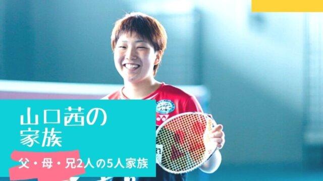 山口茜の父親は元卓球選手?母親と二人の兄の顔画像は?家族構成まとめ