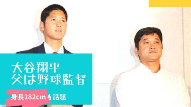 【顔画像】大谷翔平の父親の職業は野球監督!年齢は?182cmの高身長も話題