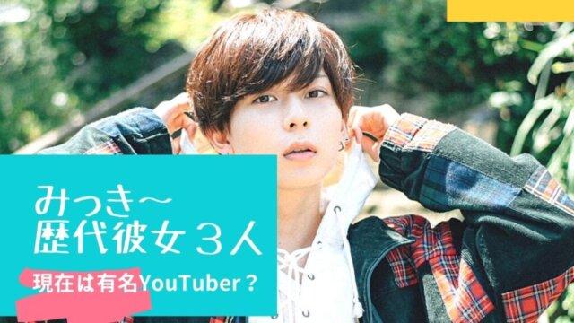 【2021】みっき~(みきおだ)の歴代彼女3人を紹介!現在は有名YouTuber?