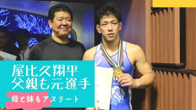 屋比久翔平は父親も元選手で全日本覇者!母親や妹も選手!画像も紹介