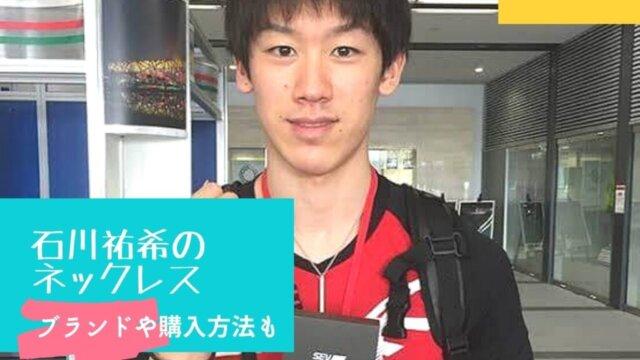 【東京五輪】石川祐希のネックレスのブランドはSEV!購入方法は?