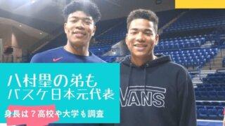 八村塁の弟・阿蓮も身長198cmのバスケ選手!大学や高校はどこ?