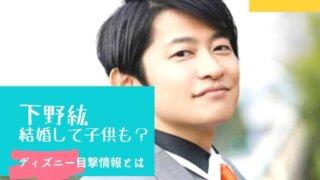 【画像】下野紘が結婚して子供もいた!?ディズニー目撃情報とは?嫁は平田宏美?