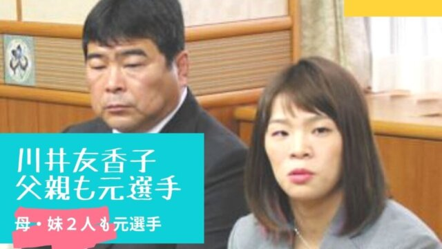 【顔画像】川井友香子の父親は元レスリング選手!母親や兄弟は?家族構成まとめ