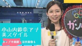【画像】小山内鈴奈アナはBカップ?スリーサイズや美脚&浴衣姿も