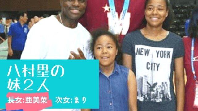 【顔画像】八村塁の妹はマリと安美菜!身長や高校は?バスケの実力も紹介
