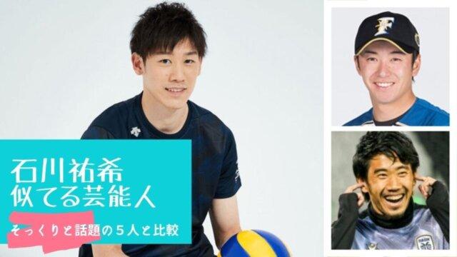【比較画像】石川祐希に似てる5人!斎藤佑樹や香川真司にソックリ?