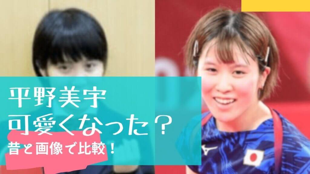 【画像比較】平野美宇が可愛くなった!昔と時系列に比較!彼氏の影響?