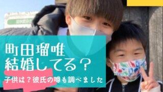 町田瑠唯は結婚してる?ツーショットの男の子は子供?旦那や彼氏の噂も調査
