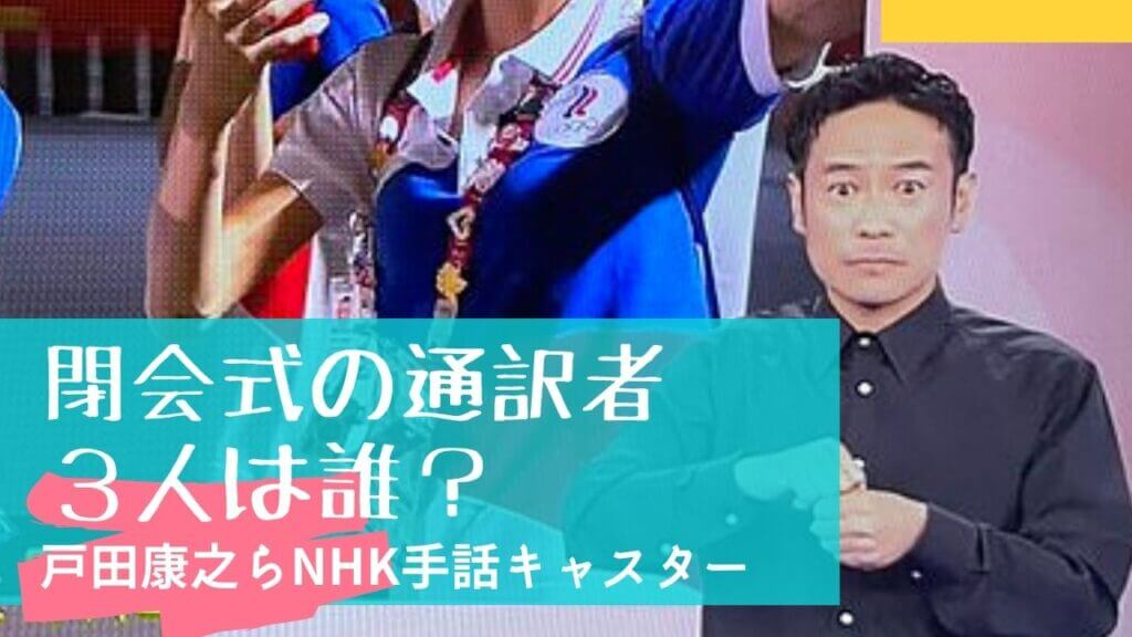 【閉会式】手話の人は戸田康之!経歴やプロフィールは?東京オリンピック