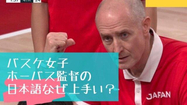 バスケ女子ホーバス監督が日本語上手い3つの理由!在日歴20年で嫁は日本人