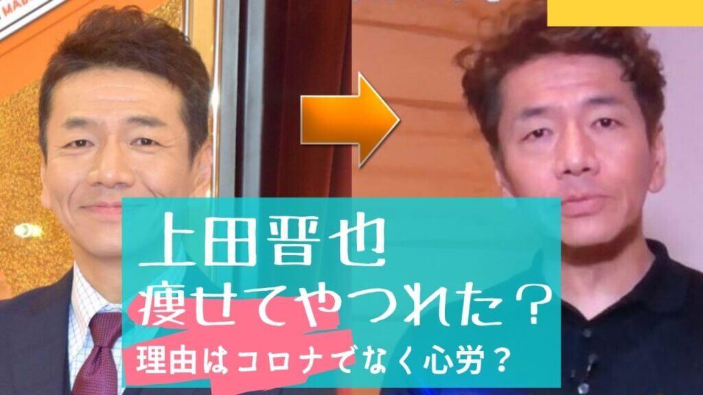 【比較画像】上田晋也が激ヤセ!?やつれた理由はコロナより心労?病状も調査