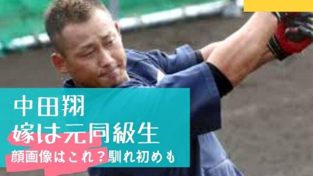 【顔画像】中田翔の嫁が超美人!元同級生で名前やインスタは?馴れ初めも