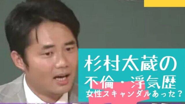 杉村太蔵に浮気や不倫スキャンダルはあった?若い頃のヤンチャぶりが凄い
