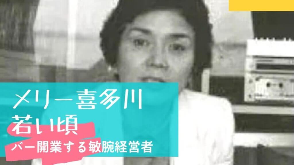 【画像】メリー喜多川の若い頃が美人!バー開業の敏腕経営者!夫とは略奪婚?