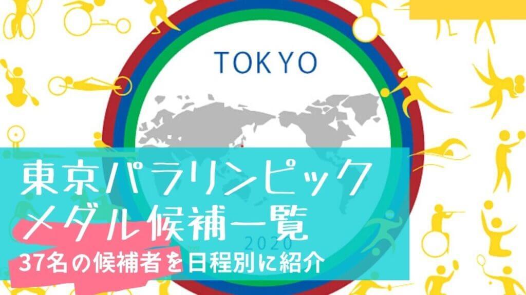 東京パラリンピックの日本人メダル候補37名一覧!試合日程別にまとめました