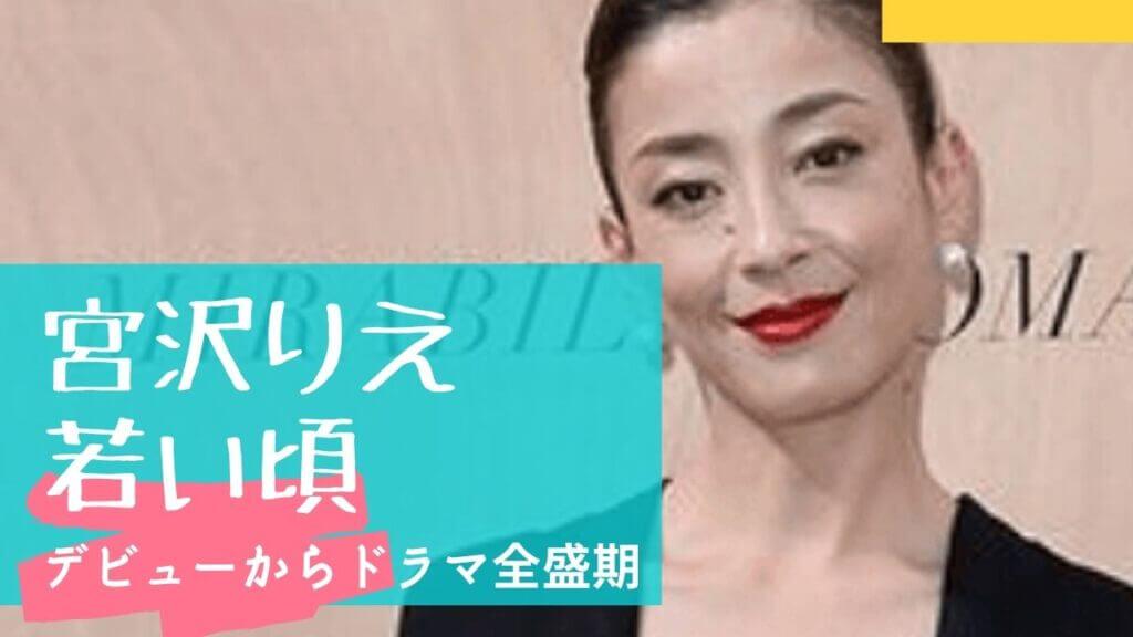 宮沢りえが若い頃の画像35選!可愛すぎるデビューから全盛期ドラマまとめ