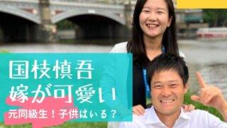 国枝慎吾の結婚した嫁・愛が美人!顔画像や馴れ初めは?子供はいる?