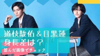 道枝駿佑と目黒蓮の身長差は現在何センチ?並んだ画像でチェック