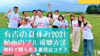 有吉の夏休み2021北海道編の動画を無料でフル視聴する方法を徹底解説