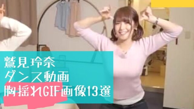 鷲見玲奈のダンス動画や胸揺れGIF13選!ジャンプの破壊力がヤバイ