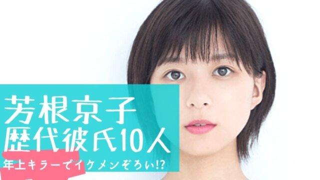 2021最新!芳根京子の歴代彼氏10人まとめ!年上キラーでイケメン揃い