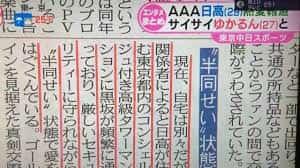 SKI-HI(日高光啓)の歴代彼女①黒坂優香子