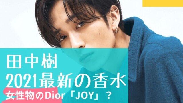 2021最新!田中樹が変えた香水はDiorのJOY?女性物に変えた理由は?