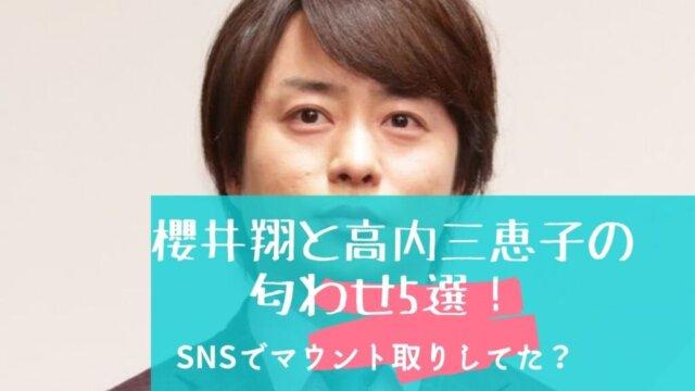 【画像】櫻井翔と高内三恵子の匂わせ5選!SNSでマウント取りしてた?