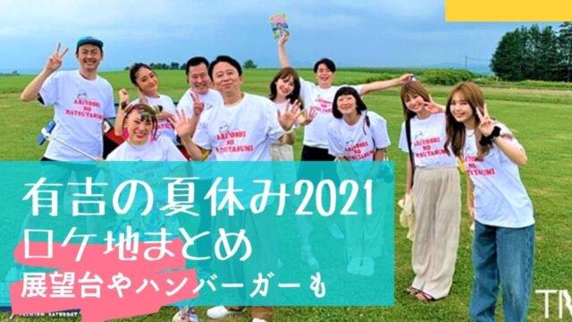 有吉の夏休み2021|北海道のロケ地やお店はどこ?展望台やハンバーガーも