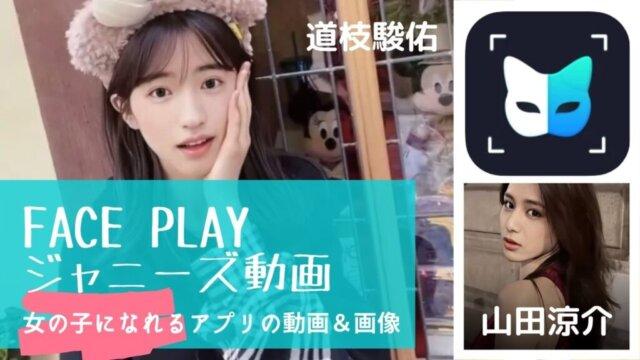 女の子になれるアプリFACE PLAYのジャニーズ動画&画像まとめ