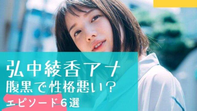弘中綾香アナは腹黒?性格悪いエピソード6選!あざとくて嫌われてる?