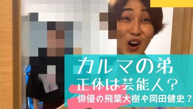カルマの弟の正体は飛葉大樹や岡田健史?芸能人&俳優との噂から調査