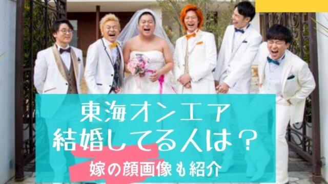 東海オンエアで結婚してる人は2人!嫁は誰?てつやも婚約中と噂に