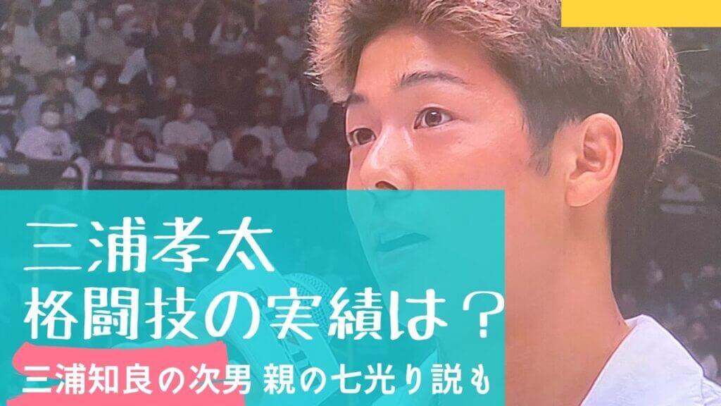 三浦孝太(三浦知良の次男)の格闘技の実績は?親の七光りでRIZINデビュー?