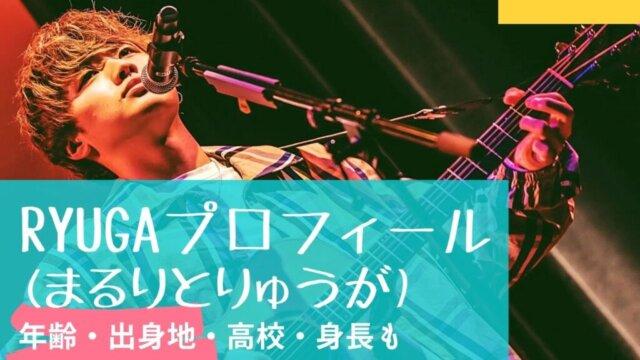Ryuga(まるりとりゅうが)のWikiプロフィール!高校&大学が慶応の高学歴歌手
