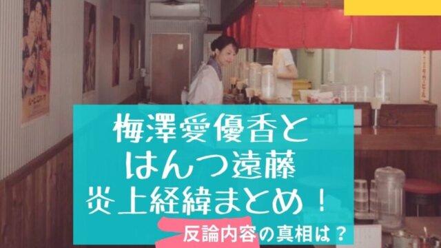 梅澤愛優香とはんつ遠藤の炎上経緯を時系列にまとめ!ブログ内容も要約