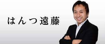 梅澤愛優香のセクハラ相手ラーメン評論家のHははんつ遠藤と話題に