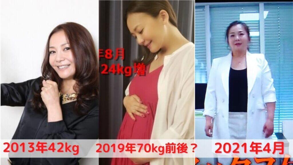 華原朋美の2021年現在の体重を推測