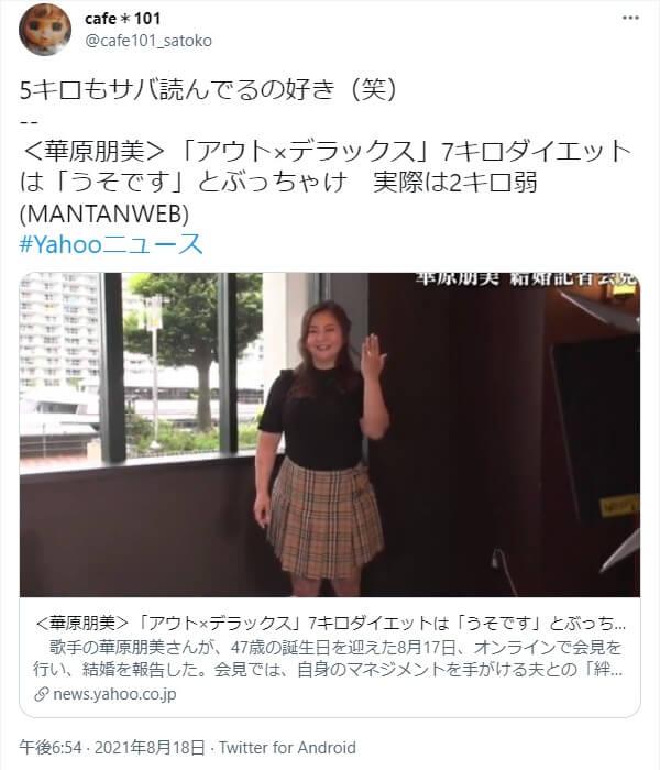 華原朋美が2021年のダイエット企画で体重サバ読み!?