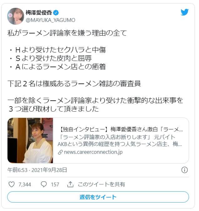 梅澤愛優香が「ラーメン批評家」からのセクハラを告白