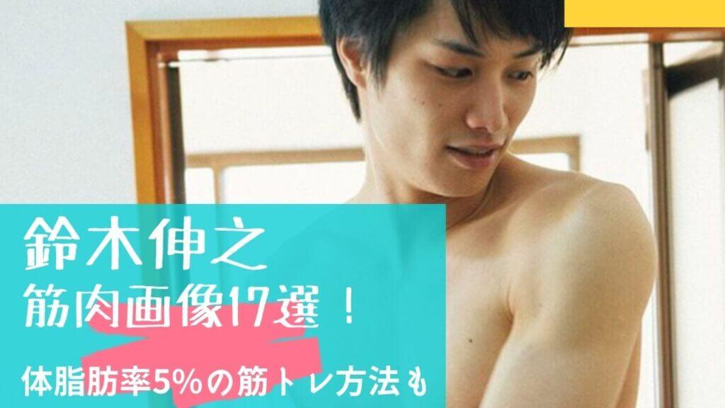 鈴木伸之の筋肉画像17選!腹筋割れが美しすぎ!体脂肪率5%の筋トレ方法も