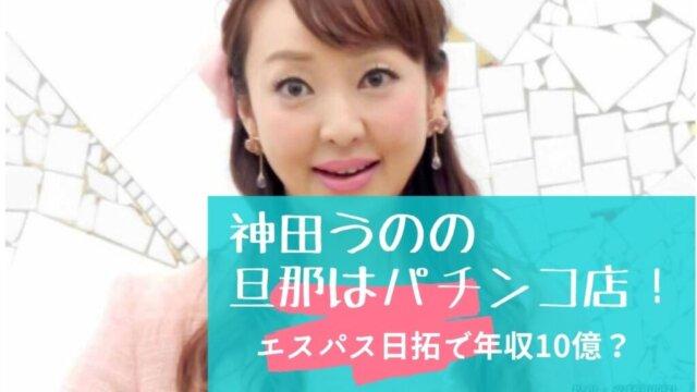 神田うのの旦那の会社はパチンコ店・エスパス日拓!年収10億超え!?