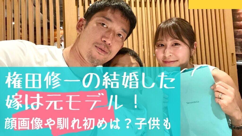権田修一の結婚した嫁は元モデル!顔画像や馴れ初めは?子供も調査
