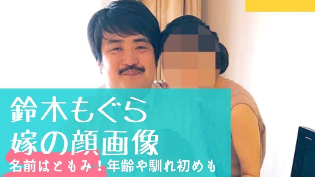 【顔画像】鈴木もぐらの嫁が可愛い!名前はともみで年齢は?馴れ初めも紹介