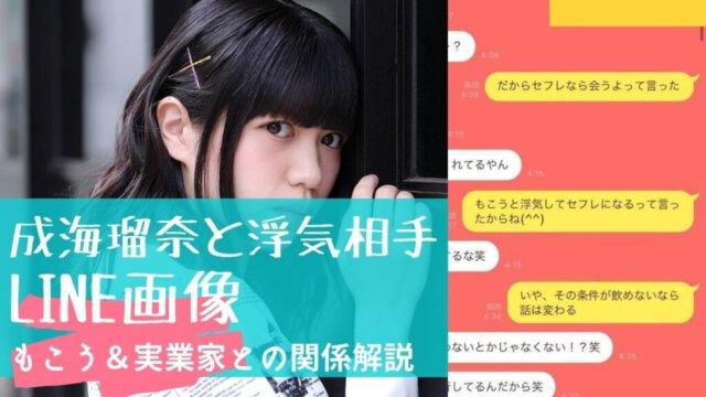 成海瑠奈と浮気相手のLINE画像まとめ!もこうや実業家との関係も解説