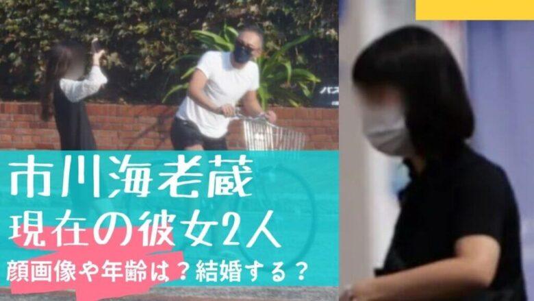 市川海老蔵の2021年現在の彼女は2人!顔画像&年齢は?結婚する?