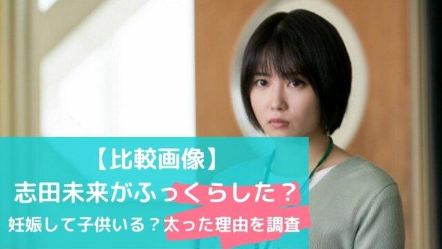 【比較画像】志田未来がふっくらした?妊娠して子供いる?太った理由を調査